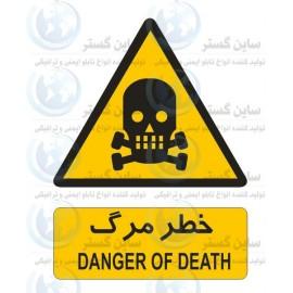 علائم ایمنی خطر مرگ