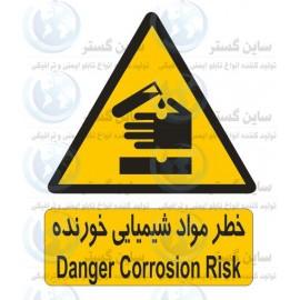 علائم ایمنی خطر مواد شیمیایی خورنده