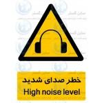 علائم ایمنی خطر صدای شدید