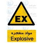 علائم ایمنی خطر مواد منفجره