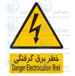 علائم ایمنی خطر برق گرفتگی