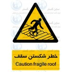علائم ایمنی خطر شکستن سقف