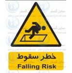 علائم ایمنی خطر سقوط