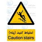 علائم ایمنی احتیاط کنید پله