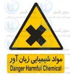 علائم ایمنی مواد شیمیایی زیان آور