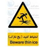 علائم ایمنی احتیاط کنید یخ نازک