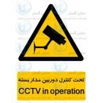 علائم ایمنی تحت کنترل دوربین مدار بسته