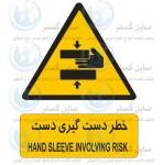 علائم ایمنی خطر دست گیری دست