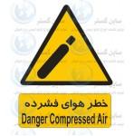 علائم ایمنی خطر هوای فشرده
