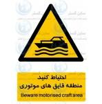 علائم ایمنی منطقه قایق های موتوری