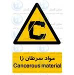 علائم ایمنی خطر مواد سرطان زا