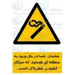 علائم ایمنی منطقه خطر سیگار کشیدن ممنوع