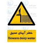 علائم ایمنی خطر آبهای عمیق