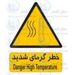 علائم ایمنی خطر گرمای شدید