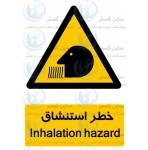 علائم ایمنی خطر استنشاق