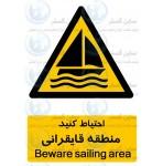 علائم ایمنی احتیاط کنید منطقه قایقرانی