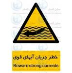 علائم ایمنی خطر جریان آبهای قوی