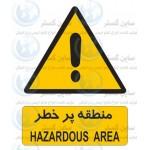 علائم ایمنی منطقه پرخطر