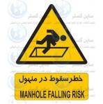 علائم ایمنی خطر سقوط در منهول