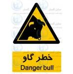 علائم ایمنی خطر گاو