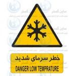علائم ایمنی خطر سرمای شدید