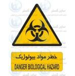 علائم ایمنی خطر مواد بیولوژیک