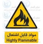 علائم ایمنی خطر مواد قابل اشتعال