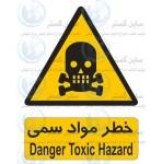 علائم ایمنی خطر مواد سمی