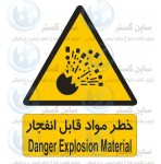علائم ایمنی خطر مواد قابل انفجار