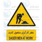 علائم ایمنی خطر کارگران مشغول کارند