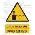 علائم ایمنی خطر سقوط در آب