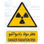 علائم ایمنی خطر مواد رادیواکتیو