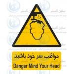 علائم ایمنی مواظب سر خود باشید