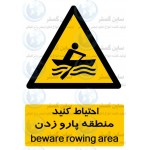 علائم ایمنی احتیاط کنید منطقه پارو زدن