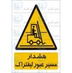 علائم ایمنی هشدار مسیر عبور لیفتراک