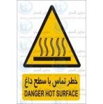 علائم ایمنی خطر تماس با سطح داغ