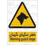 علائم ایمنی خطر سگهای نگهبان