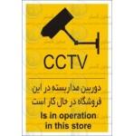 علائم ایمنی دوربین مدار بسته در فروشگاه