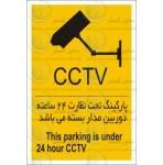 علائم ایمنی دوربین مدار بسته پارکینگ