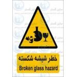 علائم ایمنی خطر شیشه شکسته