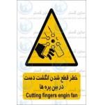 علائم ایمنی خطر قطع انگشت بین پره