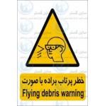 علائم ایمنی خطر پرتاب براده با صورت