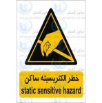 علائم ایمنی خطر الکتریسیته ساکن