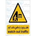 علائم ایمنی خطر برخورد با ماشین
