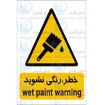 علائم ایمنی خطر رنگی نشوید