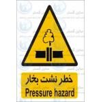 علائم ایمنی خطر نشت بخار