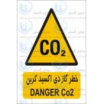 علائم ایمنی خطر گاز دی اکسید کربن