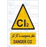 علائم ایمنی خطر مسمومیت گاز کلر