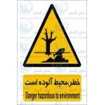علائم ایمنی خطر محیط آلوده است