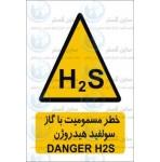علائم ایمنی خطر مسمومیت با گاز سولفید هیدروژن